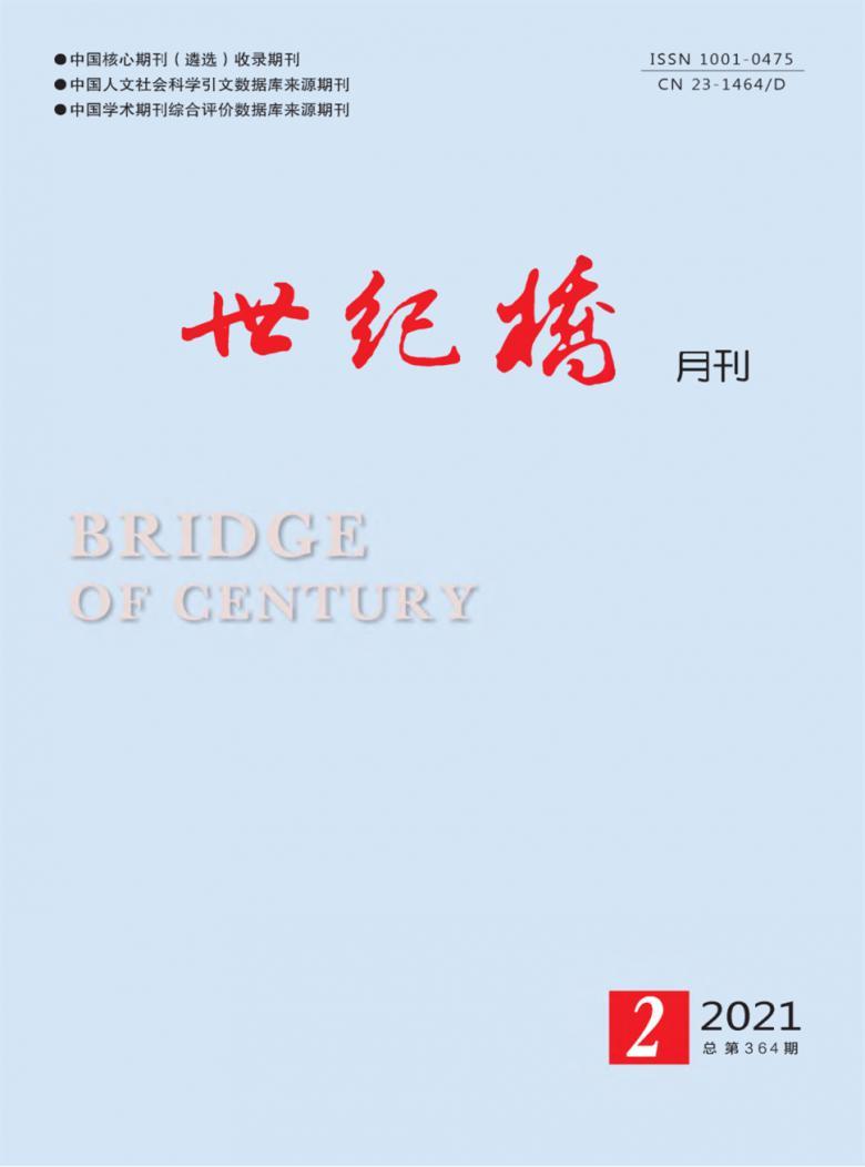 世纪桥杂志社