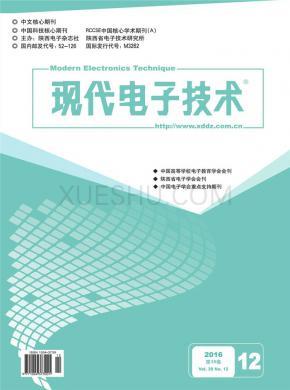 现代电子技术杂志