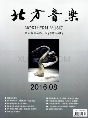 北方音乐杂志