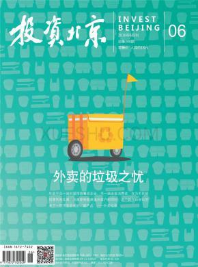 投资北京杂志
