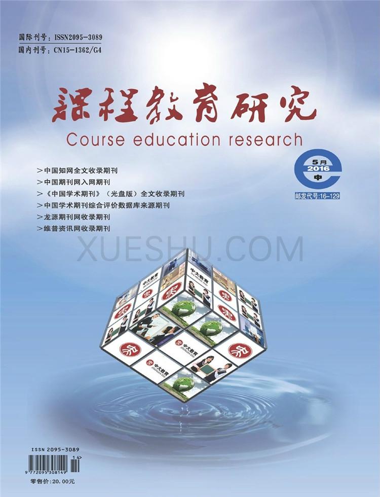 课程教育研究论文