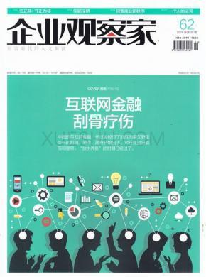 企业观察家杂志