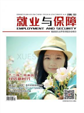 就业与保障杂志
