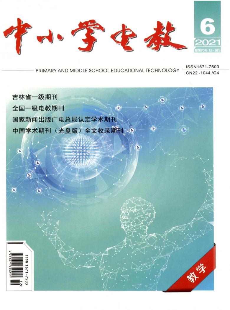 中小学电教杂志社