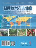 世界热带农业信息