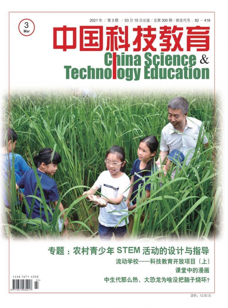 中国科技教育论文