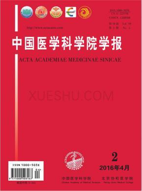中国医学科学院学报杂志