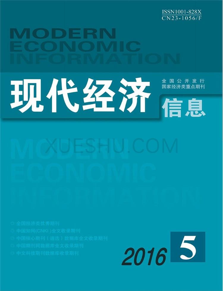 现代经济信息论文