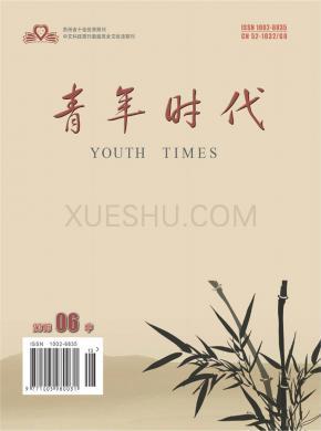 青年时代杂志