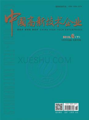 中国高新技术企业杂志社