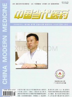 中国当代医药(永久黑)杂志社