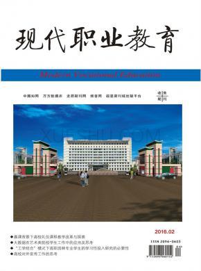 现代职业教育杂志