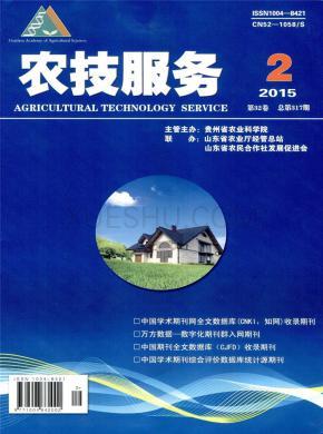 农技服务杂志