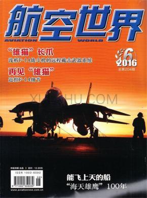 航空世界杂志