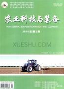 农业科技与装备