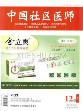 中国社区医师杂志