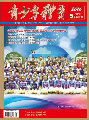 青少年体育杂志