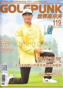 世界高尔夫