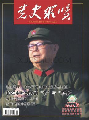 党史纵览杂志
