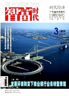 智富时代杂志社