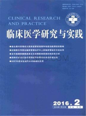 临床医学研究与实践杂志