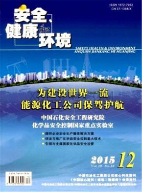 安全·健康和环境杂志