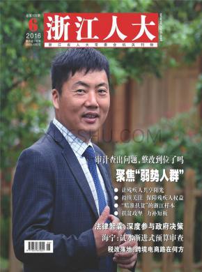浙江人大杂志
