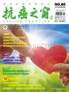 抗癌之窗杂志