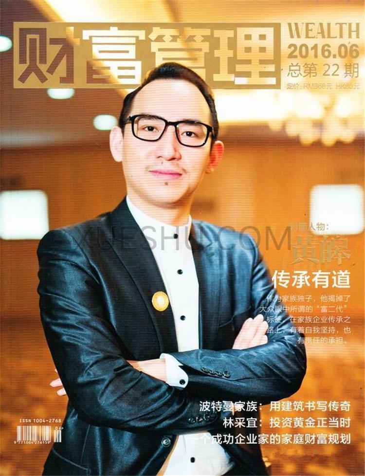 财富管理杂志