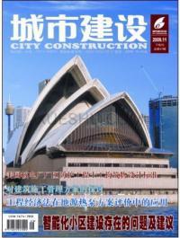 城市建设期刊