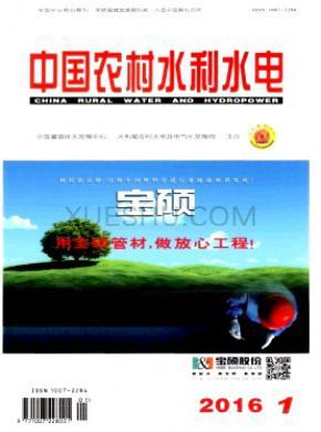 中国农村水利水电杂志