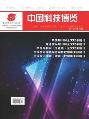 中国科技博览杂志