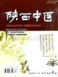 陕西中医期刊投稿