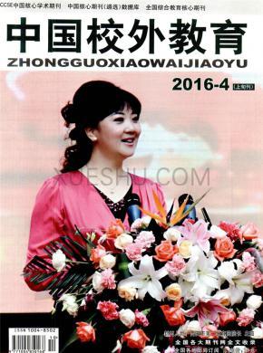 中国校外教育杂志