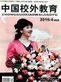 中国校外教育杂志社