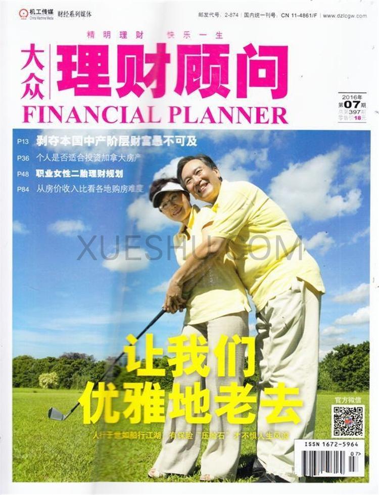 大众理财杂志