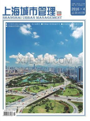上海城市管理杂志社