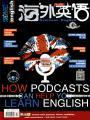 海外英语杂志社