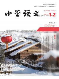 小学语文期刊