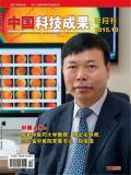 中国科技成果