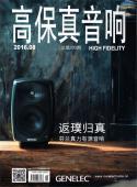 高保真音响杂志