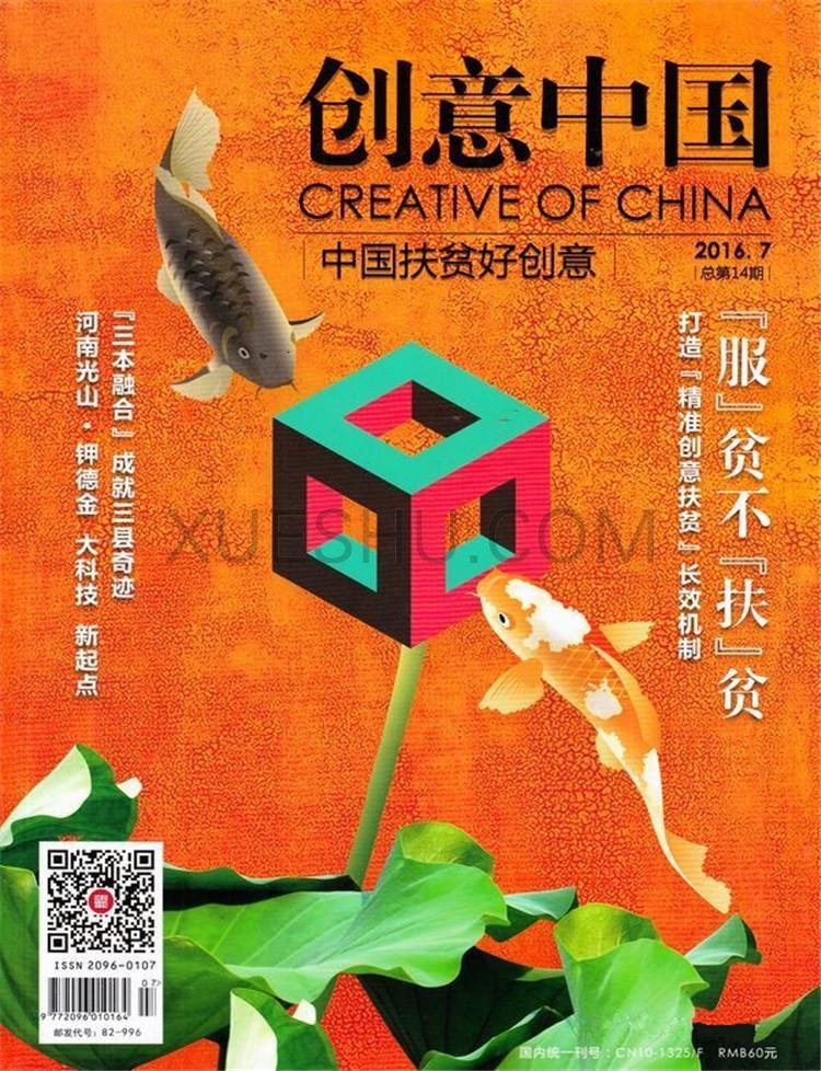 创意中国杂志