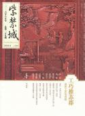 紫禁城杂志