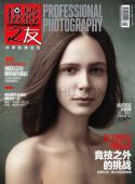 摄影之友杂志