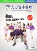 人力资本管理杂志