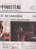 中国经营报杂志