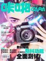 咔啪先锋摄影杂志社