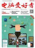 电脑爱好者杂志