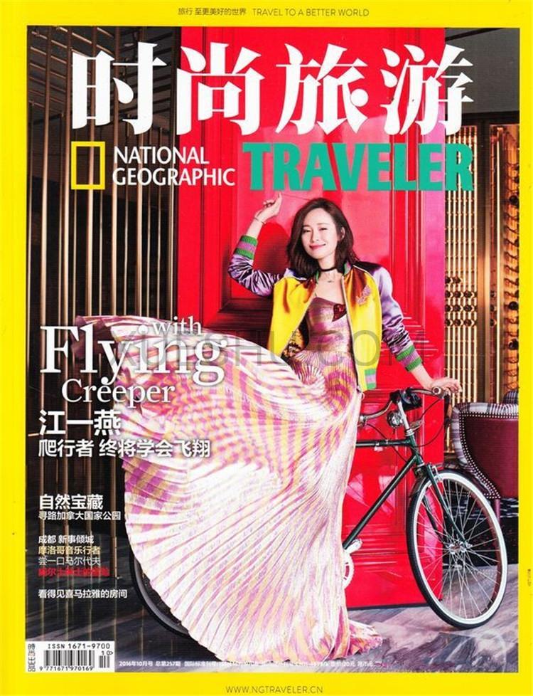 時尚旅游雜志