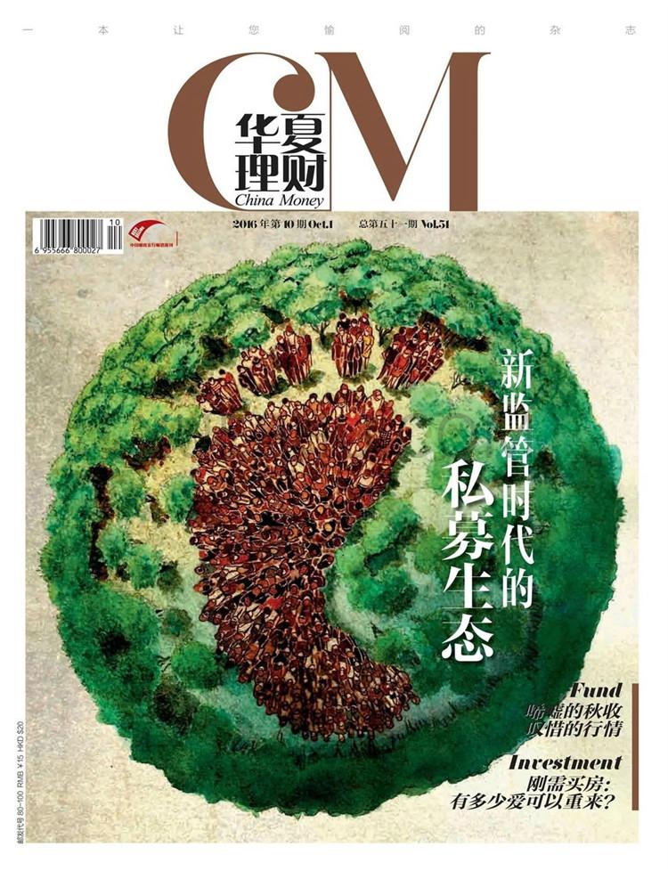 華夏理財雜志